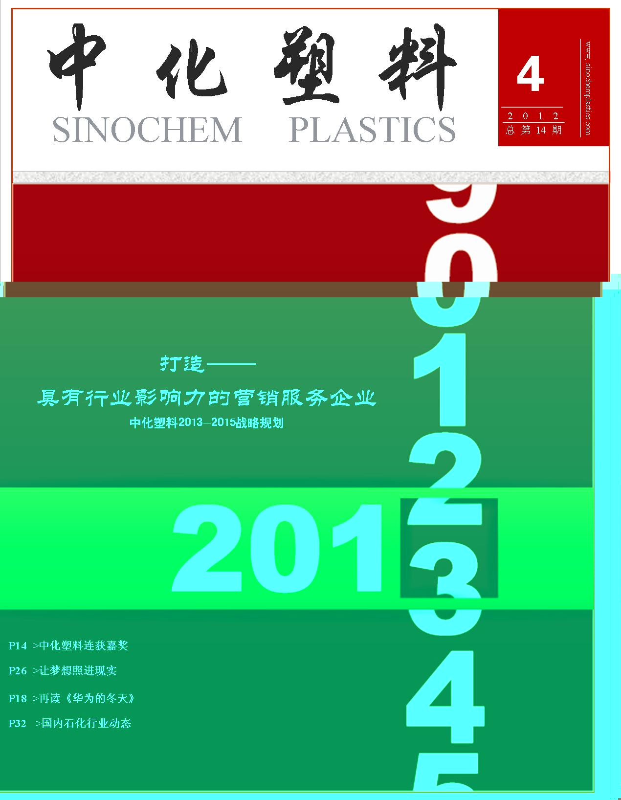4st issue - 2012
